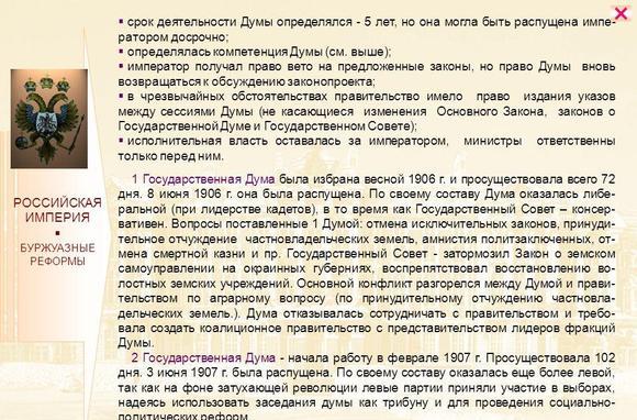 imageskakie-funktsii-poluchil-gosudarstvennyj-sovet-sozdannyj-v-1810-thumb.jpg