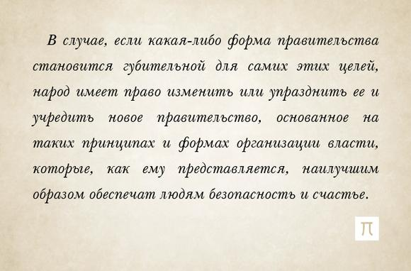 imageskakie-idei-prosveschenija-vyrageny-v-etom-dokumente-thumb.jpg