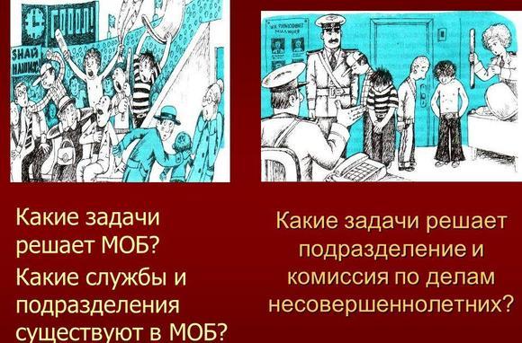 imageskakie-slugby-i-podrazdelenija-suschestvujut-v-mob-thumb.jpg
