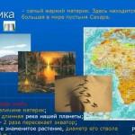 Географическое положение Африки