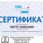 Коломенский завод резиновых технических изделий (ОАО КЗ РТИ ) в Коломне