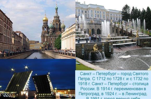 imagesnazvanie-sankt-peterburga-s-1914-po-1924-gg-thumb.jpg