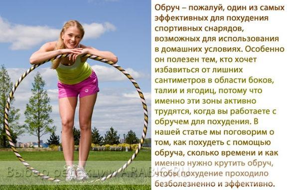 imagesobruch-dlja-pohudenija-skolko-nugno-krutit-thumb.jpg