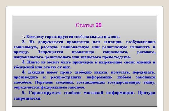 imagespravo-na-svobodu-slova-i-mysli-kratko-thumb.jpg