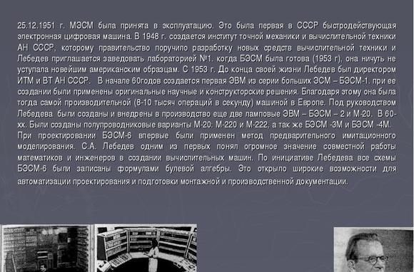 imagesrazrabotka-dokumentatsii-s-pomoschju-elektronno-vychislitelnyh-mashin-thumb.jpg