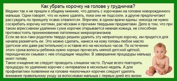 imagesseborejnye-korochki-na-golove-u-grudnichka-thumb.jpg