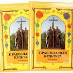 Рабочая программа по основам православной культуры для 8 года обучения