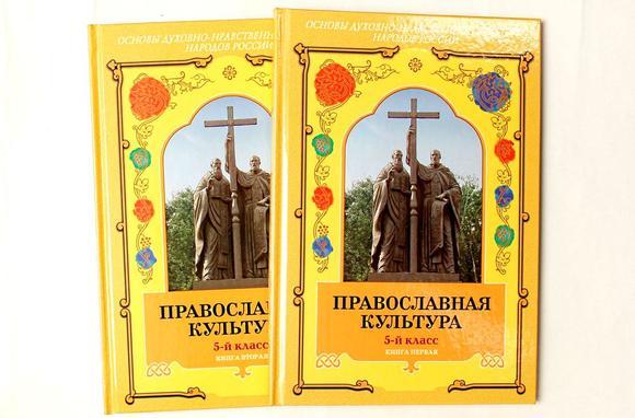 imagesshevchenko-pravoslavnaja-kultura-8-klass-2-chast-thumb.jpg
