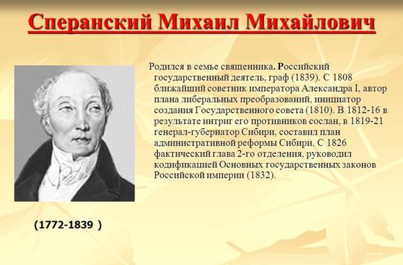 imagessperanskij-mihail-mihajlovich-kratkaja-biografija-i-reformy-thumb.jpg