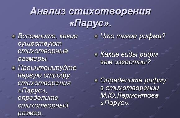 imagesstihotvorenie-poet-m-ju-lermontov-rifma-i-razmer-thumb.jpg