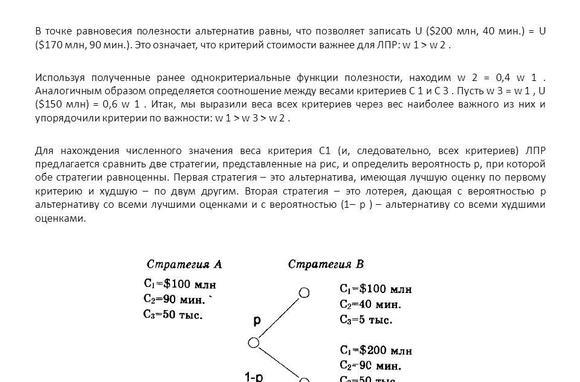 imagesteorija-mashin-i-mehanizmov-p-chto-oznachaet-thumb.jpg