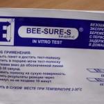 Тесты на беременность Би-Шур-С — отзывы