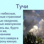 Тучи (Тучки небесные, вечные странники