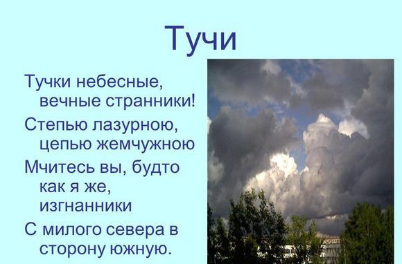 imagestuchki-nebesnye-vechnye-stranniki-stepju-lazurnoju-tsepju-gemchugnoju-thumb.jpg