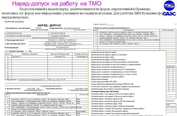 imagesv-chem-raznitsa-akta-dopuska-i-narjada-dopuska-thumb.jpg