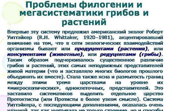 imagesv-chem-sostoit-znachenie-rekonstruktsii-filogeneticheskih-rjadov-thumb.jpg