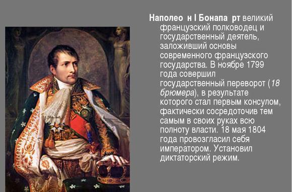 imagesv-nojabre-1799-sovershil-gosudarstvennyj-perevorot-4-thumb.jpg