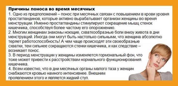 imageszadergka-mesjachnyh-i-ponos-thumb.jpg